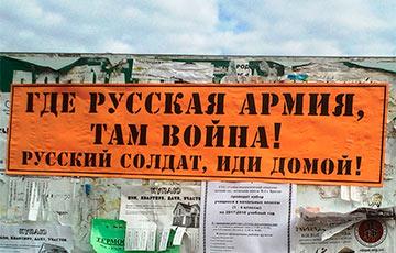 В Бресте появились плакаты «Русский солдат, иди домой!»