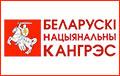 Рада БНК: Мы будем бороться за отмену приговора по «делу профсоюзов»
