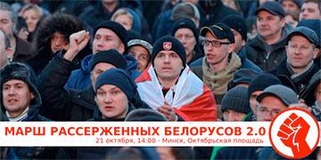 БНК: Давайте готовить Марш рассерженных белорусов 2.0 вместе