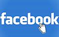 Стала известна дата выпуска криптовалюты от Facebook