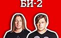 «Би-2» переносят шоу в Минске из-за событий в стране