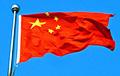 Ловушка китайских должников