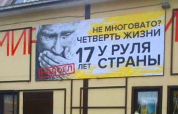 «Костьми лягу, чтобы Путин проиграл»