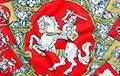 Рада БНР призывает Евросоюз ввести санкции против властей Беларуси