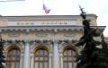 Центральный Банк обнаружил в России 150 финансовых пирамид