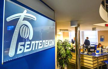 Интернет и ряд других услуг «Белтелекома» подорожают