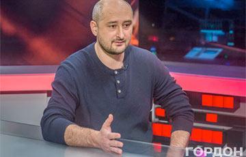 Аркадий Бабченко: Россия прекратит свое существование при нефти по $12