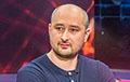 Бабченко о гибели Шишова: Вина лежит на Лукашенко и его убийцах