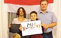 Семья из Бреста: «Мы - «Хартия'97!»