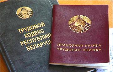 Лукашэнка падпісаў новы Працоўны кодэкс