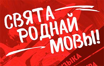 Што анансавалі на Дзень роднай мовы ў гарадах Беларусi