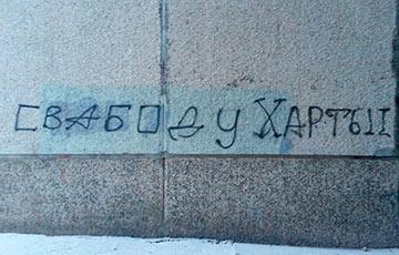 В Минске появились новые граффити «Свободу Хартии-97!»