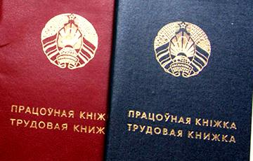 В Беларуси ввели изменения по трудовым книжкам