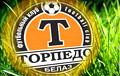 Каранавірус выяўлены ў двух трэнераў «Тарпеда-БелАЗ»