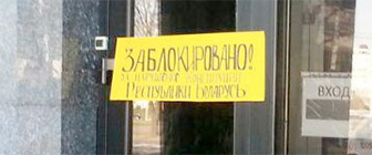 Photo Fact: Ministry Of Information Blocked In Minsk