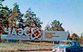 Мінкульт Беларусі выдаткуе амаль мільён рублёў у фільм на тэму Чарнобыля