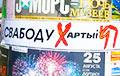 В Минске появились стикеры с призывом разблокировать «Хартию-97»