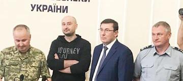 Аркадий Бабченко – жив (Видео, онлайн)