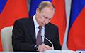 Путин подписал «загадочный» указ для военных РФ