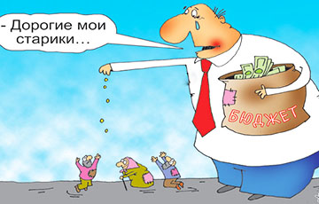 Белорусы о пенсиях: Систему надо менять