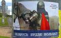 В Минске появились новые наклейки с призывом разблокировать «Хартию-97»