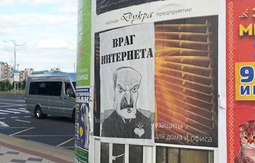 В Минске прошла акция «Лукашенко – враг интернета»