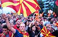 Жители Северной Македонии вышли на митинг в поддержку проевропейского закона