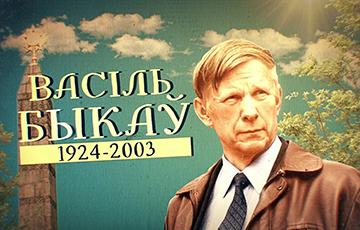 Под Ушачами установили билборд с Василем Быковым