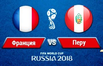 Франция обыграла Перу и вышла в плей-офф ЧМ-2018