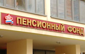 В бюджете пенсионного фонда России образовалась рекордная за 5 лет «дыра»
