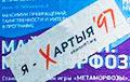 Фотофакт: В Минске прошла акция «Я – Хартии-97!»