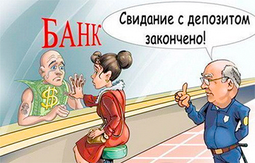 Леанід Заіка: Беларусам цяпер выгадней забраць даляры з банкаў