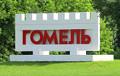 Детскую больницу в Гомеле открыли для Лукашенко, и закрыли для больного ребенка