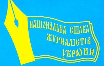 Украинские журналисты солидарны с белорусскими коллегами