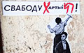 Фотофакт: Барановичские «подпольщики» требуют разблокировать «Хартию-97»