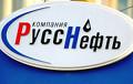 «РуссНефть» заявила о потере Гуцериевым контроля над компанией