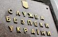 СБУ западозрыла экс-намесніка міністра эканомікі Украіны ў рабоце на РФ
