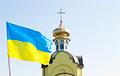 Вселенский патриархат назвал время проведения Объединительного собора для Украины