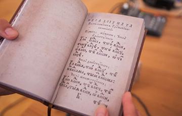 Переиздали первый в ВКЛ и мире Букварь