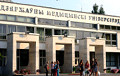 У Менску сотні студэнтаў медуніверсітэта закрылі ў інтэрнаце