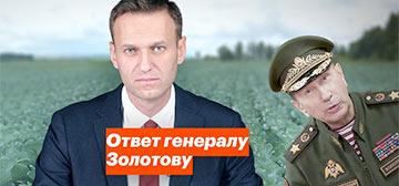 Алексей Навальный ответил генералу Золотову