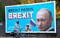 В Лондоне появились сатирические билборды с Путиным