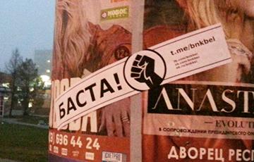 Фотофакт: Минск проснулся в наклейках «Баста!»
