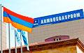 У Арменіі завялі справу на «дачку» «Газпрому»