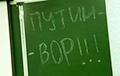«Путин вор» мелом на доске