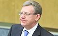 Кудрин назвал размеры воровства из федерального бюджета РФ