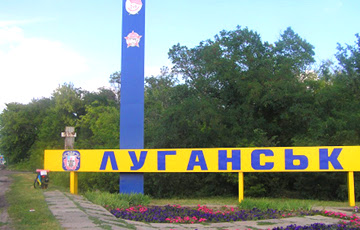 В Луганске расклеили листовки к Дню Вооруженных сил Украины