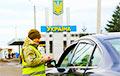 Украіна ўвяла новыя правілы ўезду ў краіну
