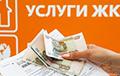 Минчане бойкотируют оплату коммуналки