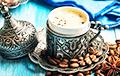 Навукоўцы распавялі пра карысць кавы